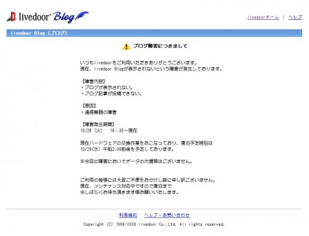2008年10月28日 ブログ閲覧障害のお知らせ