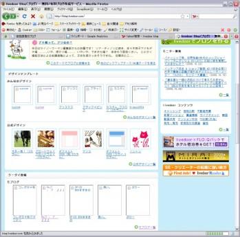 2008年10月28日 livedoorブログ トップページ