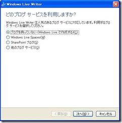Windows Live Writer どのブログサービスを利用しますか?