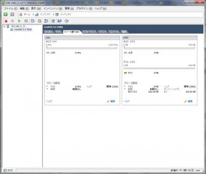 ESXi スクリーンショット リソース割り当て