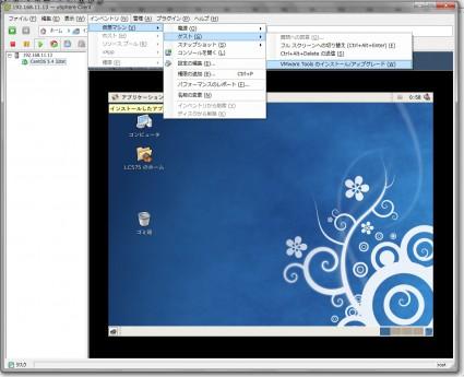 VMware Tools のインストール/アップグレード